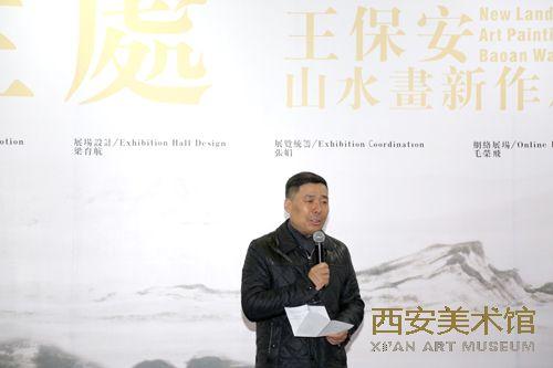 策展人、西安美术馆馆长杨超致辞